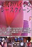 ミラクル映像/美尻のハイレグレースクィーン (3) [DVD]