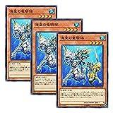 【 3枚セット 】遊戯王 日本語版 LVP1-JP049 Atlantean Dragoons 海皇の竜騎隊 (ノーマル)