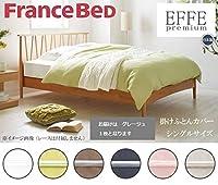 フランスベッド 掛けふとんカバー KC エッフェ プレミアム シングルサイズ グレージュ・35971160 【人気 おすすめ 】