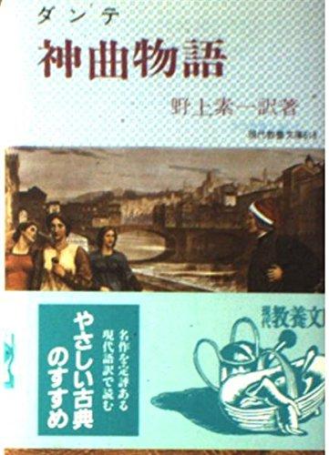 神曲物語 (現代教養文庫 618)の詳細を見る