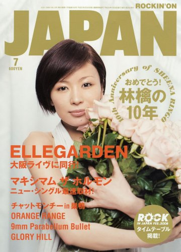 ROCKIN'ON JAPAN (ロッキング・オン・ジャパン) 2008年 07月号 [雑誌]の詳細を見る