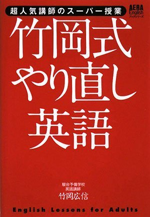 超人気講師のスーパー授業 竹岡式やり直し英語 (AERA Englishブックシリーズ)の詳細を見る