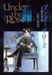 Under the Rose 3巻 表紙画像