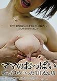 ママのおっぱい吸ったりシコったり甘えん坊 熟の蔵/エマニエル [DVD]