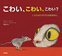 こわい、こわい、こわい? しりたがりネズミのおはなし