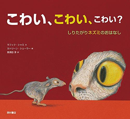 こわい、こわい、こわい? しりたがりネズミのおはなしの詳細を見る