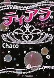 ティアラ―Fighting Princess (ケータイ小説文庫―野いちご)
