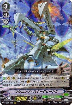 カードファイトヴァンガードV エクストラブースター 第1弾 「The Destructive Roar」/V-EB01/008 マシニング・スターグビートル RRR