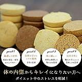 新感覚!大人気5種類!Triple Free 豆乳おからクッキー 1kg(個包装)小麦粉不使用のダイエットクッキー