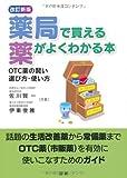 改訂新版 薬局で買える薬がよくわかる本: OTC薬の賢い選び方・使い方