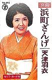 浪曲 浜町ざんげ 口演:天津羽衣