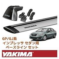 【正規輸入代理店】 YAKIMA ヤキマ スバル インプレッサセダン GP, GJ系 ベースラックセット (ベースライン+ベースクリップ127,125+ジェットストリームバーS)