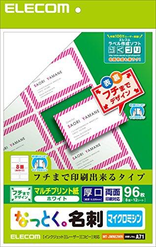 エレコム マルチカード 名刺 96枚分 8面×12シート マ...