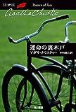 運命の裏木戸 (ハヤカワ文庫―クリスティー文庫)