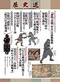 歴史道 Vol.5 (週刊朝日ムック) 画像