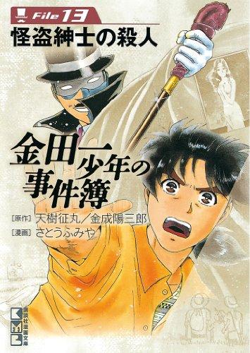 金田一少年の事件簿 File(13) (週刊少年マガジンコミックス)