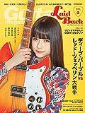 Guitar Magazine LaidBack (ギター・マガジン・レイドバック) Vol.2 (リットーミュージック・ムック)