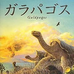 ガラパゴス (講談社の翻訳絵本)