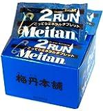 メイタン 2RUN(ツゥラン)・2粒×15包入り Meitan(梅丹本舗)【自転車/マラソン/ランニング】 5612 ブルー F