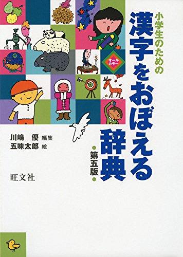 旺文社『小学生のための漢字をおぼえる辞典 第五版』