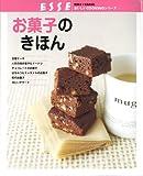 お菓子のきほん (別冊エッセBASIC おいしいCOOKINGシリーズ)