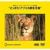 どっきり!アフリカ野生王国 ~復刻 ナショナル ジオグラフィック 名作選~(PPV-DVD)