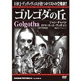ゴルゴダの丘 CCP-206 [DVD] 画像