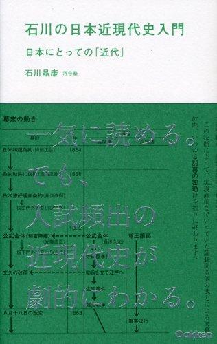 石川の日本近現代史入門―日本にとっての「近代」 (学研合格新書)の詳細を見る