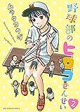 野球部のヒロコせんせい 2 (ビッグコミックス)