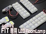 ■フィットFit 【Ge6-9系】 ホンダ車専用 LEDランプ 3点セット FluxLED52発