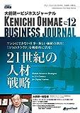 大前研一ビジネスジャーナル No.12(21世紀の人材戦略) (大前研一books(NextPublishing))
