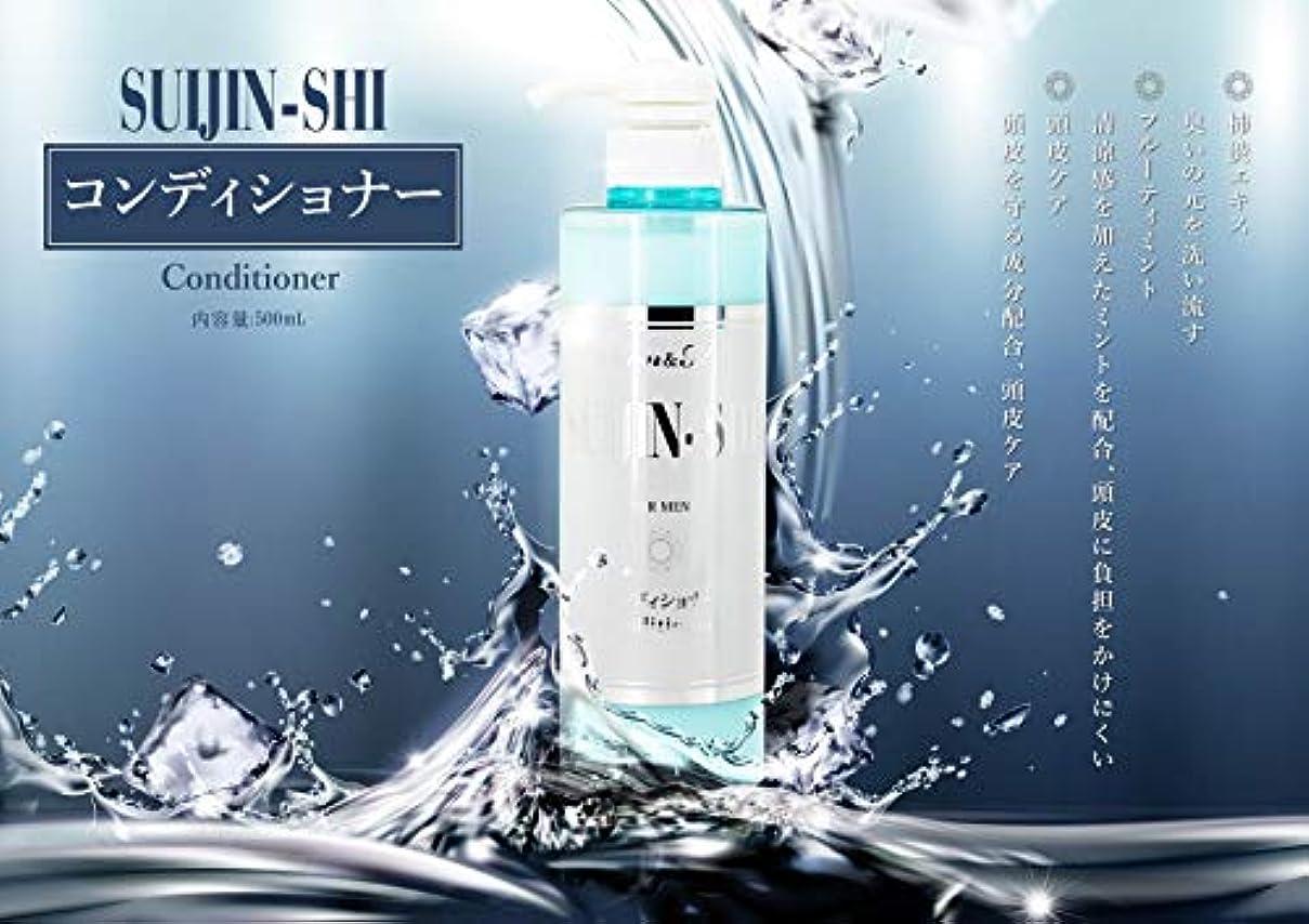 一部パラメータファッション◎日本製 SUN&H スイジン?シー コンディショナー 全国送料無料