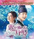 雲が描いた月明り BOX2 (全2BOX) (コンプリート シンプルDVD-BOX5,000円シリーズ) (期間限定生産)