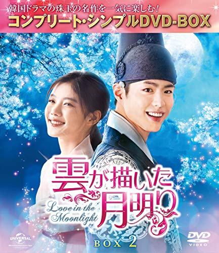 雲が描いた月明り BOX2 (全2BOX) (コンプリート・シンプルDVD-BOX5,000円シリー...
