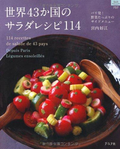 世界43か国のサラダレシピ114 (マイライフシリーズ)の詳細を見る