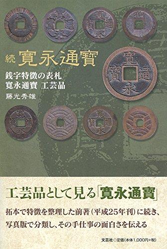 続 寛永通寳 銭字特徴の表札 寛永通寳 工芸品