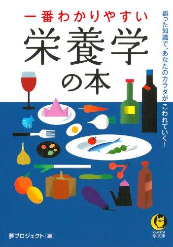 一番わかりやすい栄養学の本