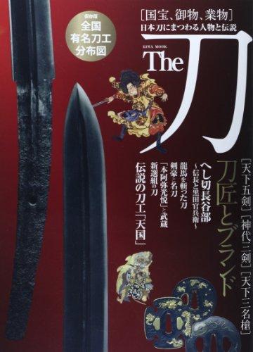 The刀―「国宝、御物、業物」日本刀にまつわる人物と伝説 (英和MOOK)の詳細を見る