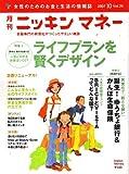 ニッキンマネー 2007年 10月号 [雑誌] 画像