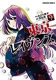 東京レイヴンズ(9)<東京レイヴンズ> (角川コミックス・エース)