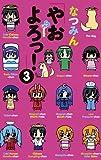 やおよろっ! 3 (少年サンデーコミックス)