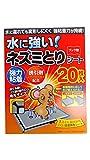 SJコーポレーション 強力粘着式ネズミ捕りボード 20枚組