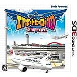 ぼくは航空管制官 エアポートヒーロー3D 羽田 with JAL - 3DS