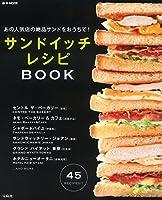 あの人気店の絶品サンドをおうちで! サンドイッチレシピBOOK (e-MOOK)