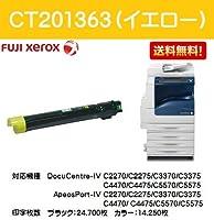 ゼロックス トナーカートリッジCT201363 イエロー 純正品