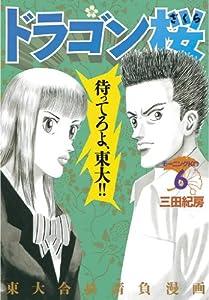 ドラゴン桜(6) (モーニングコミックス)
