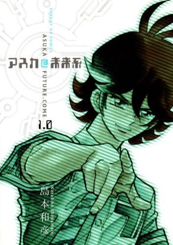 アスカ@未来系(1) (サンデーGXコミックス)
