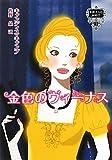 金色のヴィーナス―伯爵夫人の縁結び〈2〉 (MIRA文庫)