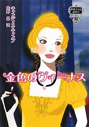 金色のヴィーナス―伯爵夫人の縁結び〈2〉 (MIRA文庫)の詳細を見る