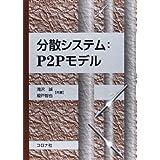 分散システム:P2Pモデル (成蹊大学アジア太平洋研究センター叢書)